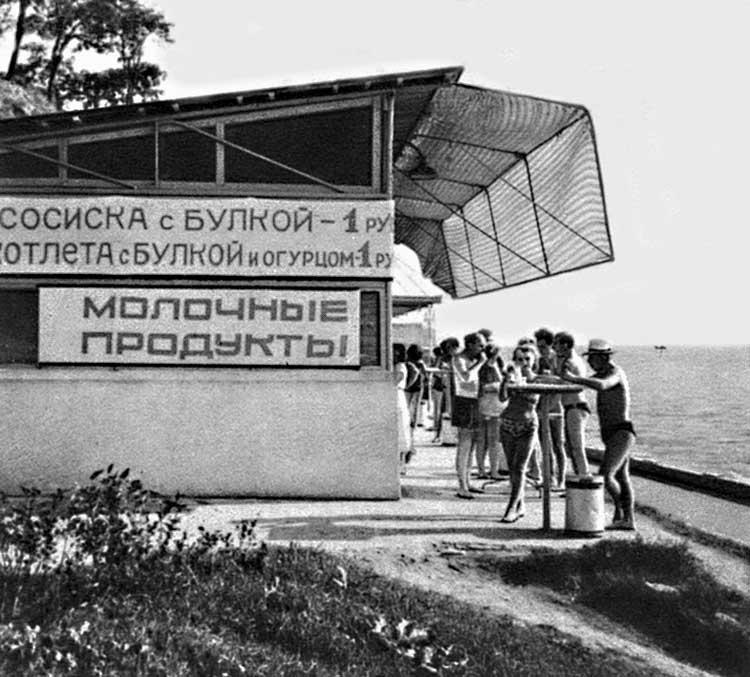 Сочи. 1952 г.