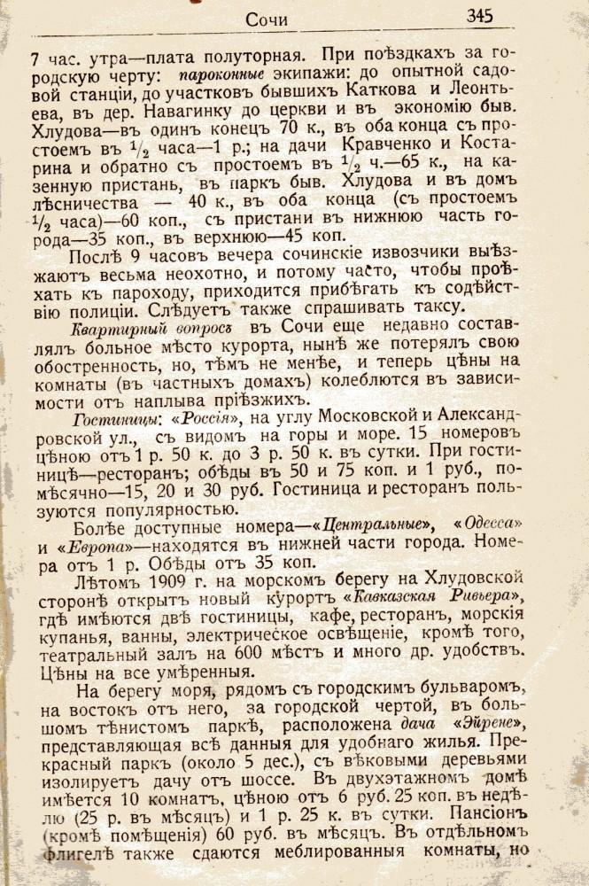 Путеводитель по Сочи 1910 года