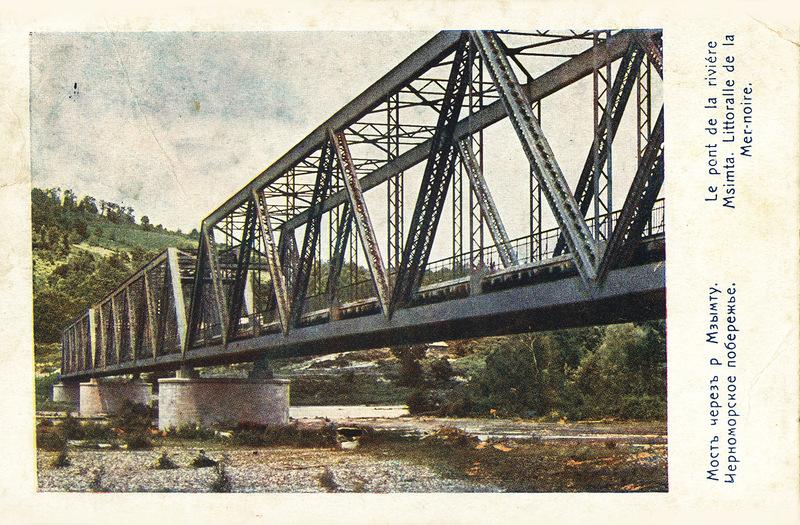 мост через Мзымту в районе Молдовки в Адлере