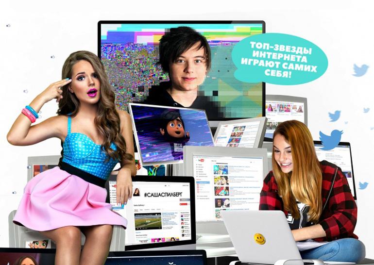 Взломать блогеров