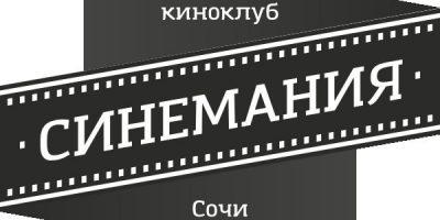 Синемания