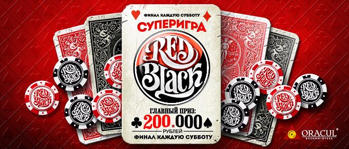 Суперигра «RED & BLACK»