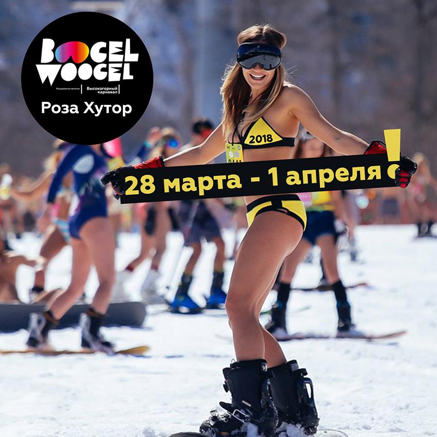 Высокогорный карнавал BoogelWoogel 2018