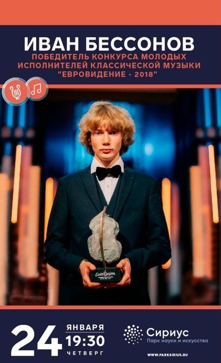 Иван Бессонов (фортепиано). Сольный концерт