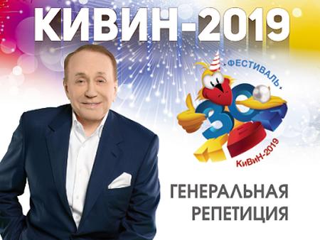 «КиВиН-2019» Генеральная репетиция