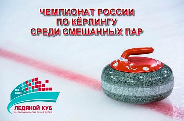 Чемпионат России по керлингу среди смешанных пар