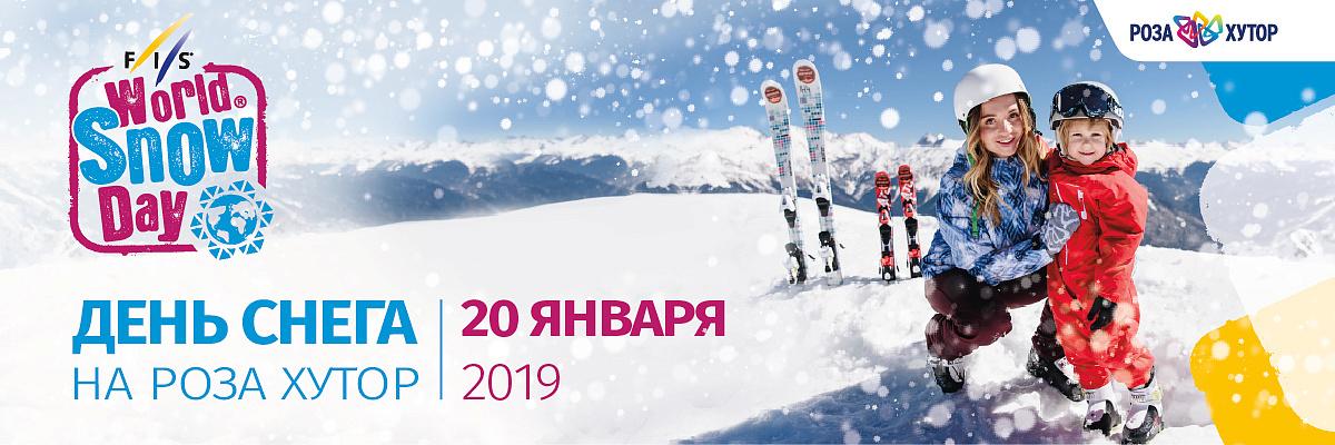 празднование Всемирного Дня Снега (FIS World Snow Day)
