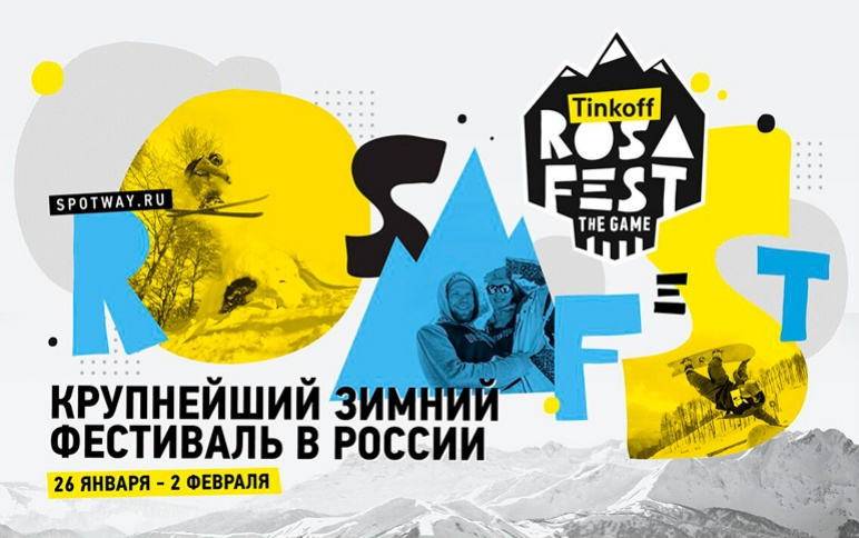 фестиваль TINKOFF ROSAFEST THE GAME 2019