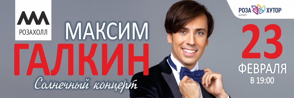Максим Галкин. Солнечный концерт