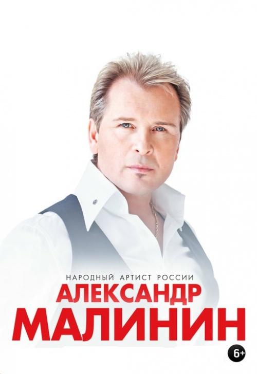 Концерт Александр МАЛИНИН