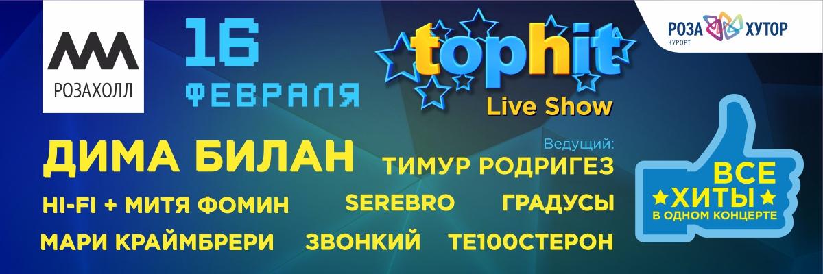 большой концерт Top Hit Live Show