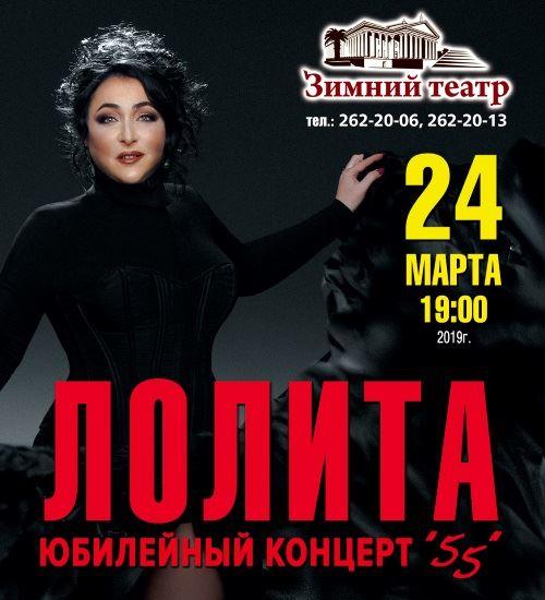 Концерт Лолита Милявская