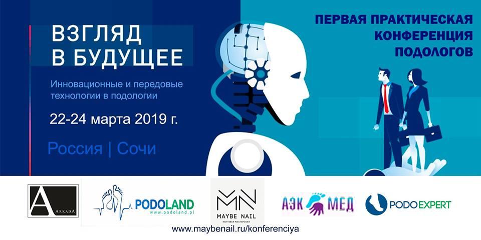 Первая международная конференция подологов в Сочи