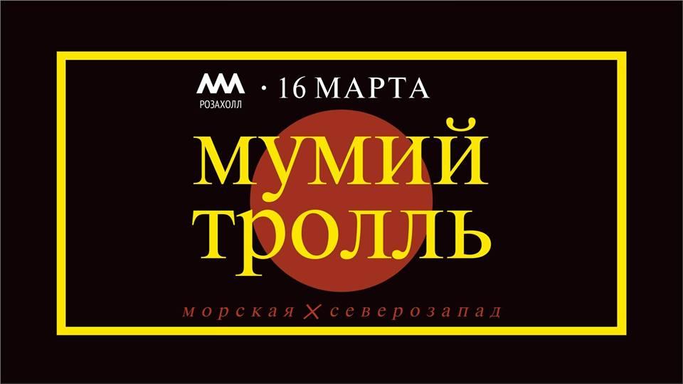 Концерт Мумий Тролль в Сочи
