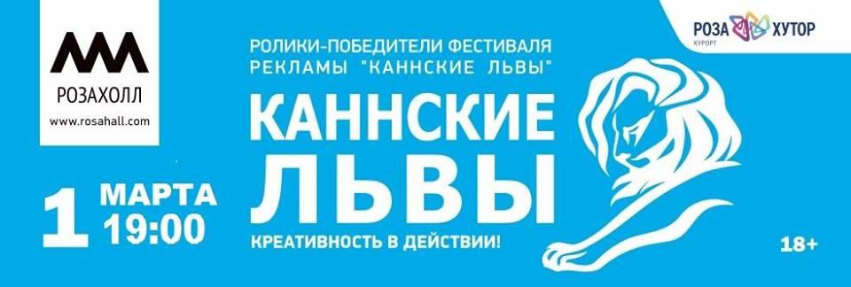 Ролики-победители фестиваля рекламы «Каннские львы»