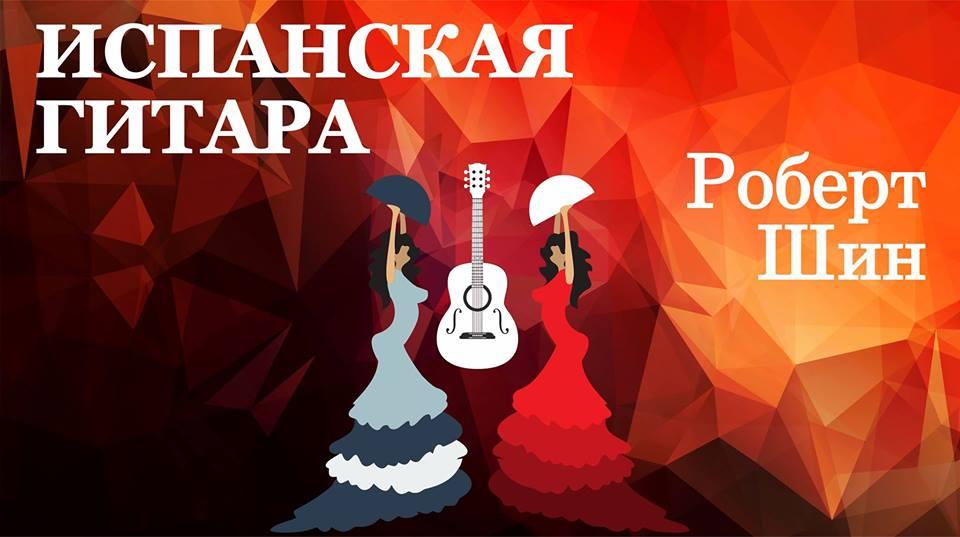 Концерт Испания зазвучит по новому!