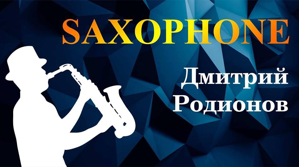 Мировые хиты в исполнении Дмитрия Родионова