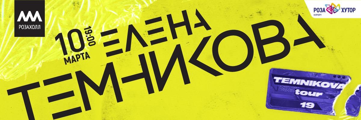 Концерт Елены Темниковой