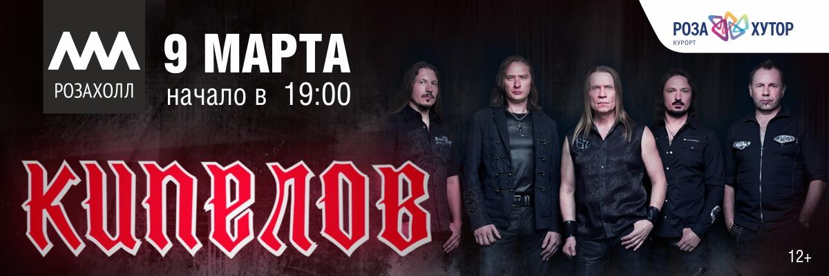 Концерт группы Кипелов