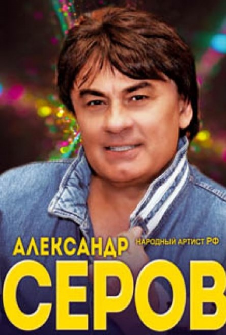 Концерт Александр Серов