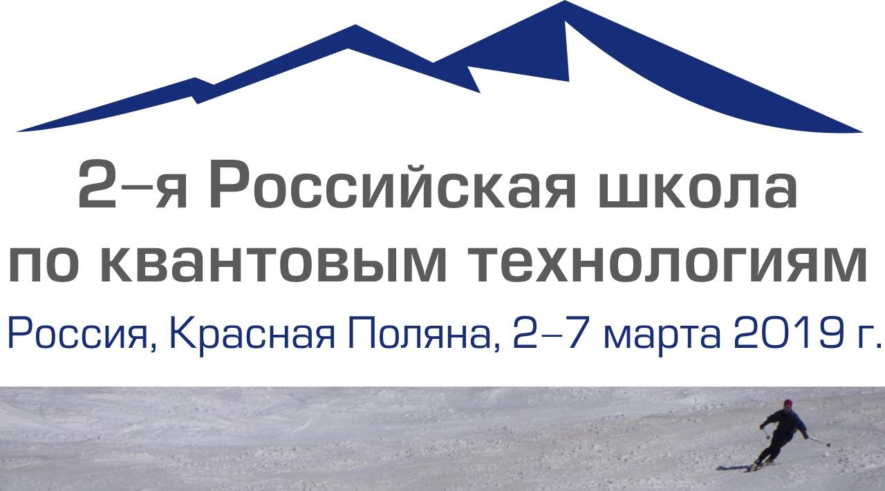 2-я Российская школа по квантовым технологиям