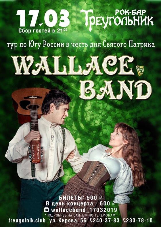 концерт Wallace Band