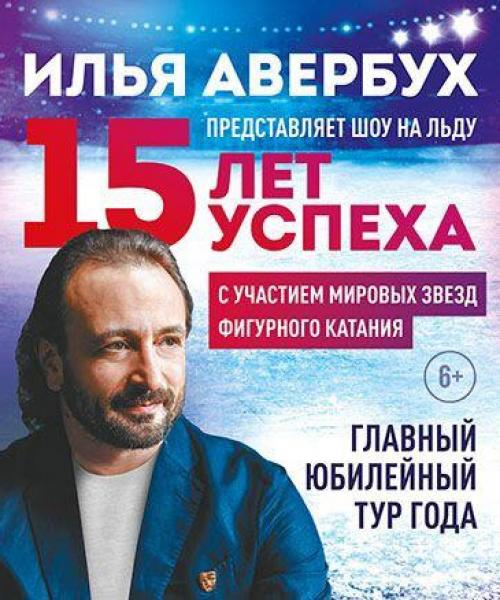 Главный юбилейный тур года «15 лет успеха»