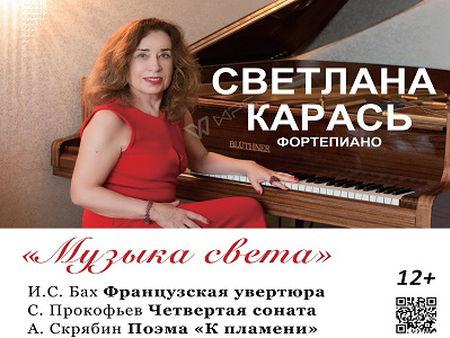 Фортепианный концерт в исполнении Светланы Карась