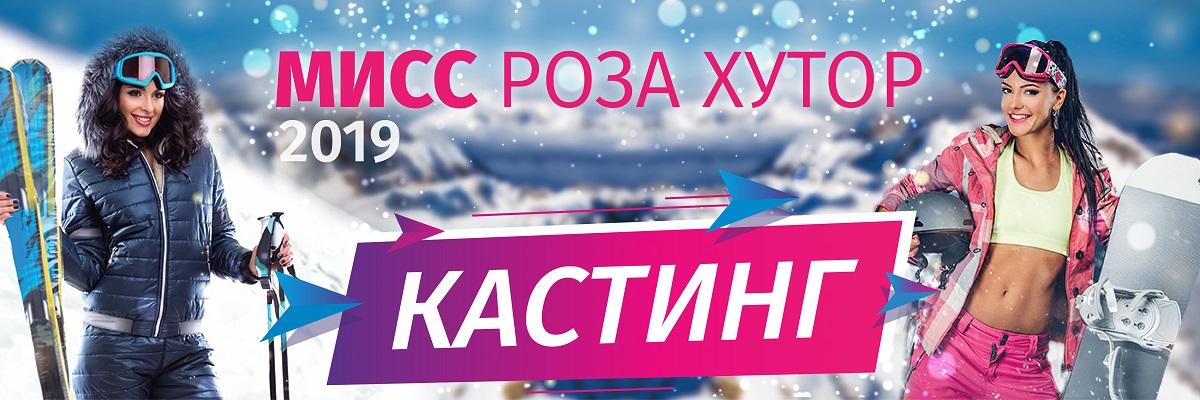 ежегодный конкурс «Мисс Роза Хутор-2019»