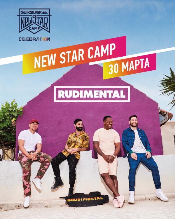 Группа Rudimental выступит на спортивно-музыкальном фестивале Quiksilver New Star Camp