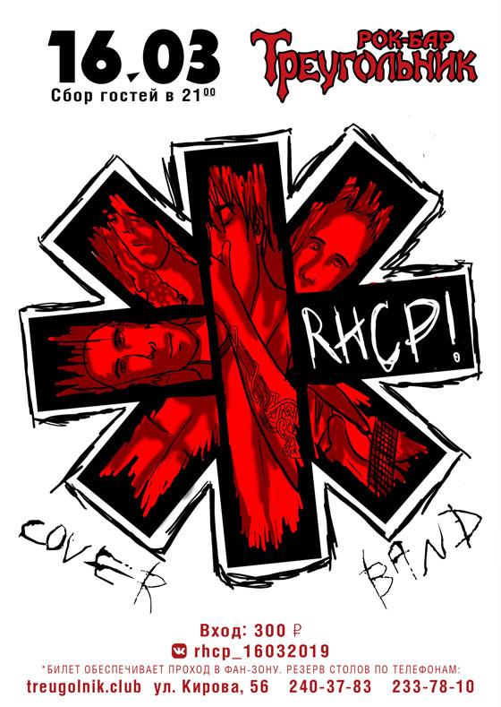 концерт RHCP cover band