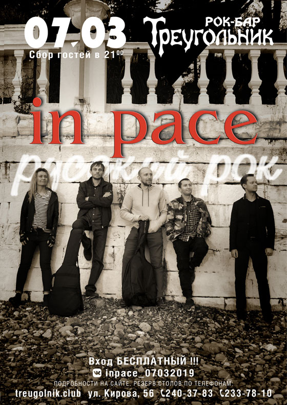 концерт группы In Pace