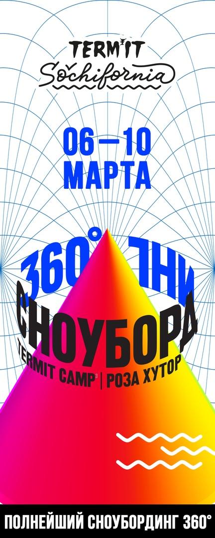 Termit Sochifornia 2019