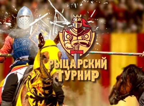 Концерт «Рыцарский турнир»