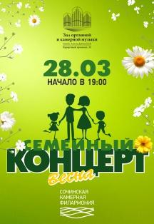Семейный концерт. Весна