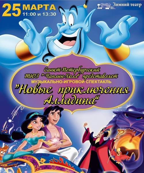 музыкально-игровой спектакль Новые приключения Алладина